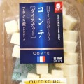 コンテ(チーズ)の写真