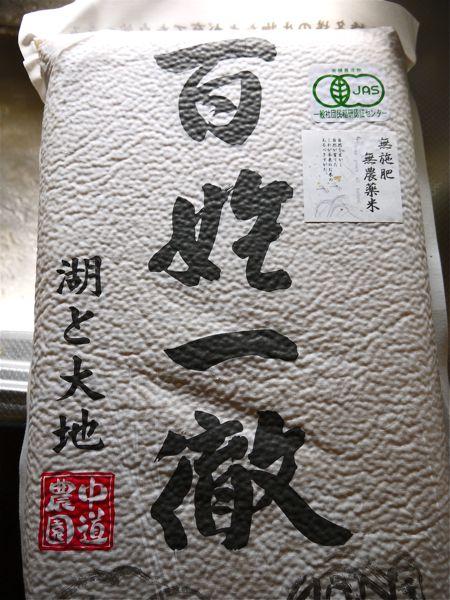中道農園の無農薬玄米の画像