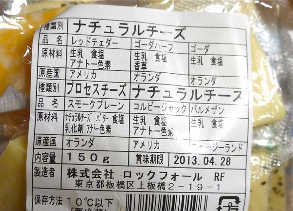 チーズコレクションアソートの裏の写真