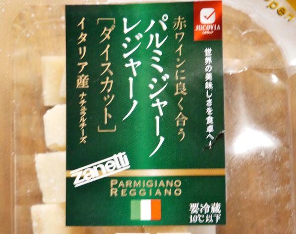 チーズのパルミジャーノ・レジャーノの写真