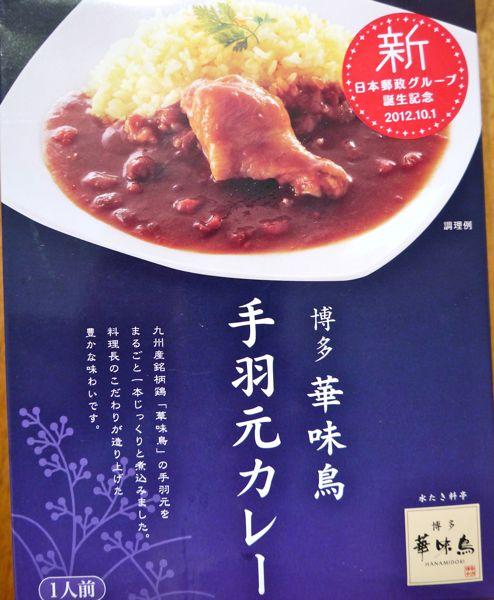 博多華美鶏の手羽元カレーの写真