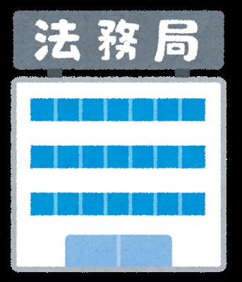 法務局の画像