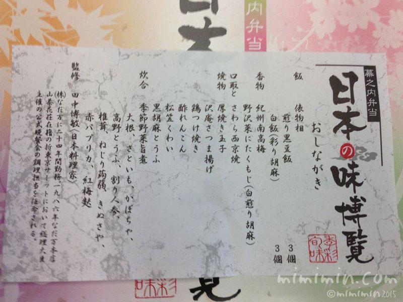 東海道新幹線の駅弁「日本の味博覧」のおしながきの画像