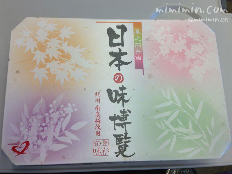東海道新幹線のお弁当「日本の味博覧」の画像