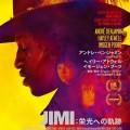 ジミ・ヘンドリックスの伝記映画の画像
