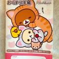 リラックマ(のんびりネコ)のおくすり手帳の表紙の写真