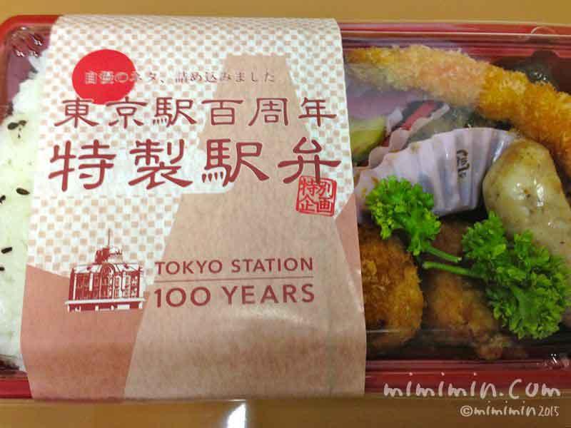つばめグリル・東京駅百周年 特製駅弁の写真