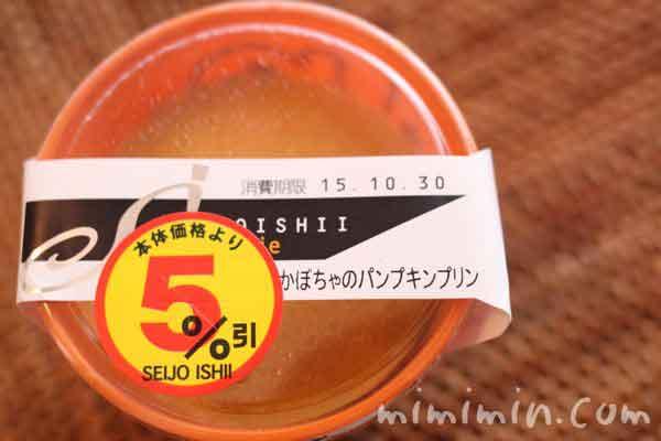 成城石井 北海道かぼちゃのパンプキンプリンの画像