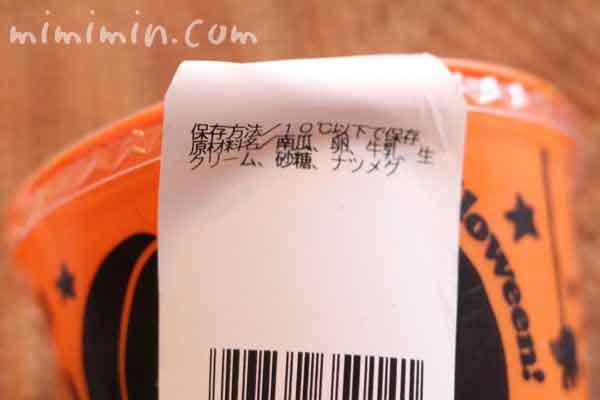 成城石井 北海道かぼちゃのパンプキンプリンの材料の画像