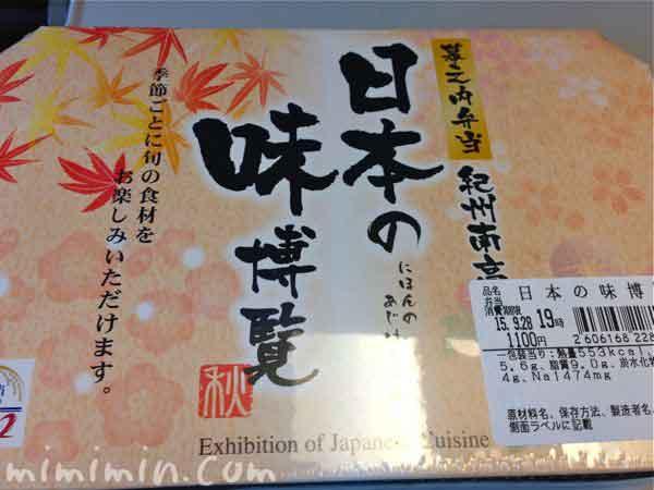 日本の味博覧・秋バージョン(東海道新幹線の新幹線の駅弁・幕の内弁当)の画像