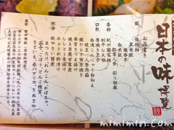 日本の味博覧・秋バージョンのおしながきの画像
