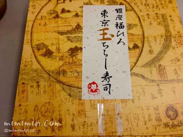 東京玉ちらし寿司(銀座福ひろ )の画像