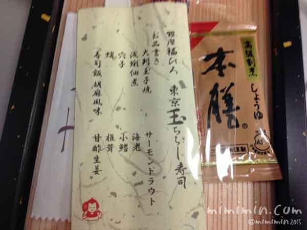 銀座福ひろ 東京玉ちらし寿司(駅弁)の画像
