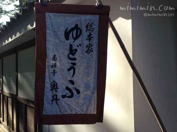 南禅寺の湯豆腐の画像