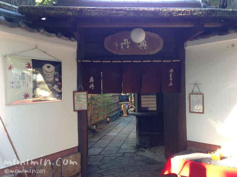 奥丹 南禅寺の外観の写真