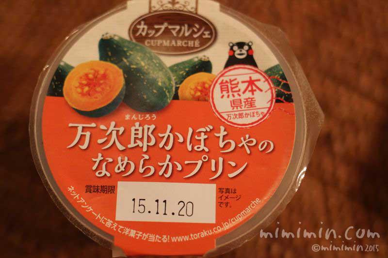 カップマルシェ・万次郎かぼちゃのなめらかプリンの写真