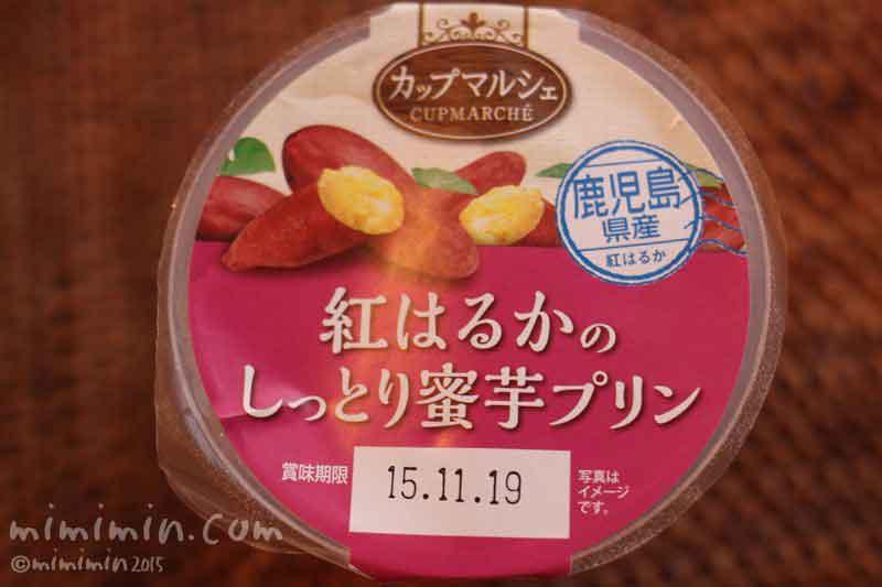 カップマルシェ・鹿児島県産紅はるかのしっとり蜜芋プリンの写真