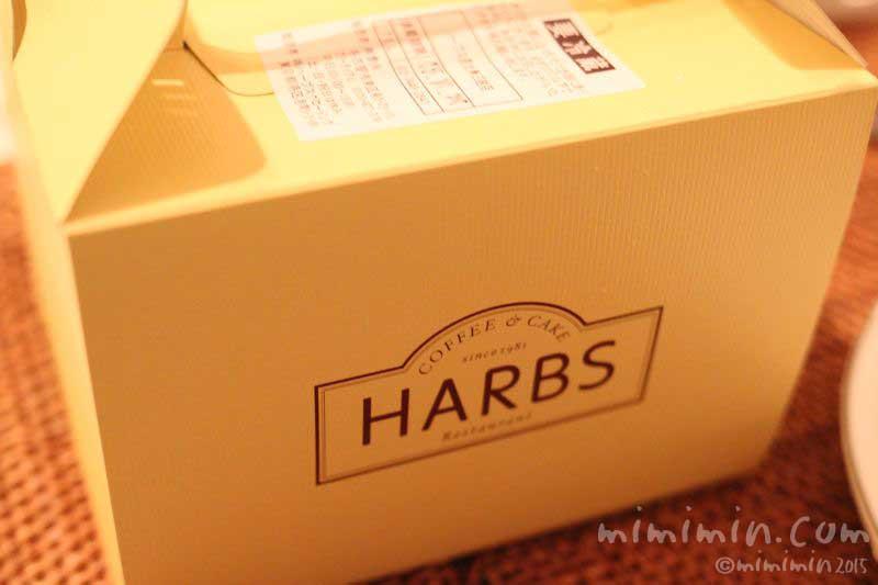ハーブス(HARBS)の箱の画像