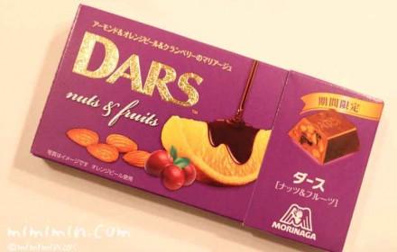 ダースのナッツ &フルーツの画像