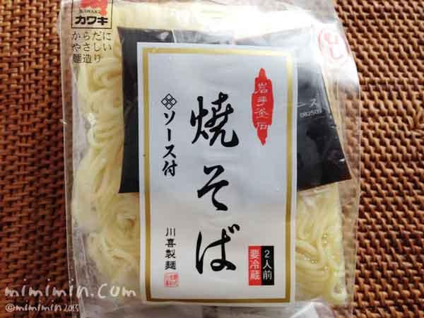 川喜製麺(カワキ)ソース焼きそばの写真