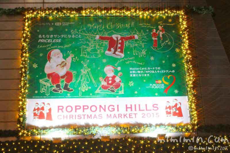 六本木ヒルズのクリスマス2015年の画像