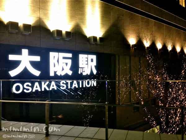 大阪駅のライトアップの画像