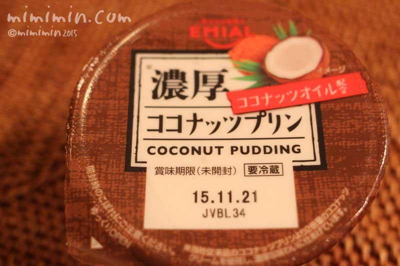 濃厚ココナッツプリンの画像