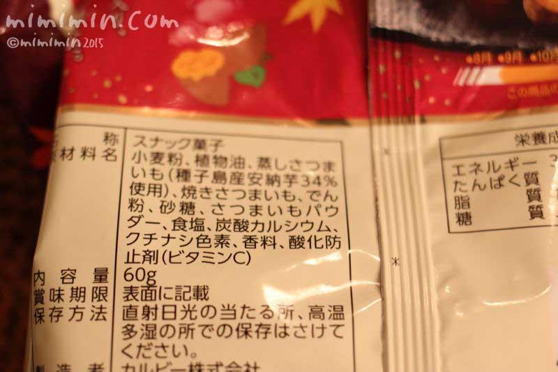カルビーのおさつスナック(安納芋)の原材料の画像