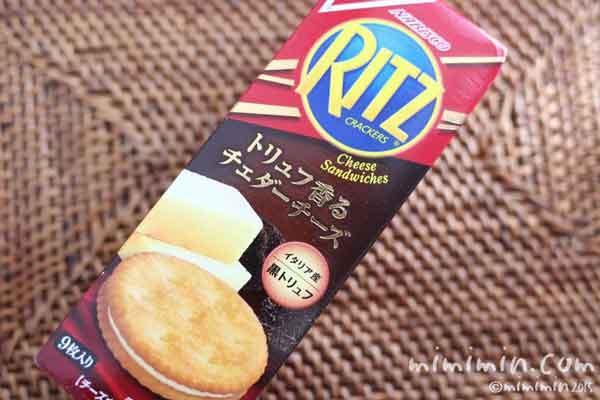 リッツ・トリュフ香るチェダーチーズの画像