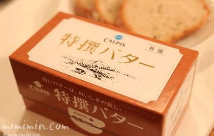 カルピスバター・特選バターの写真