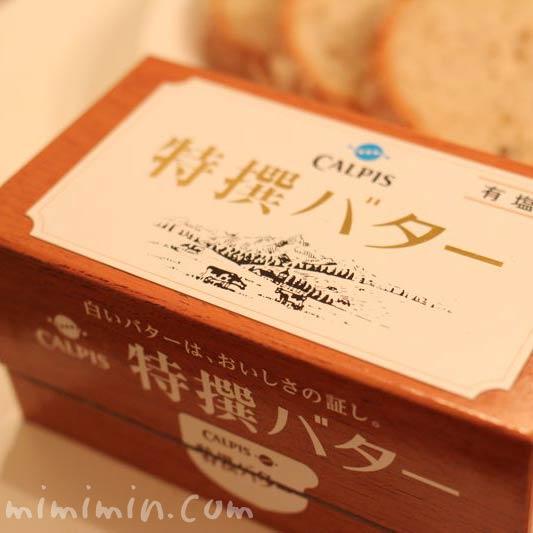 カルピスバターの画像