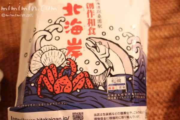 北海岸の海鮮弁当の画像