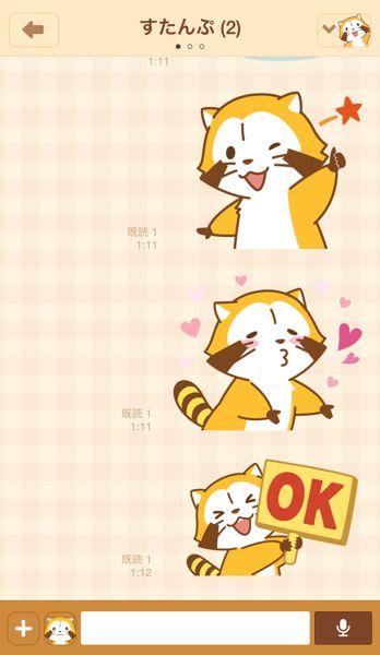 ラインスタンプ・Happy☆ラスカルのアニメスタンプの画像