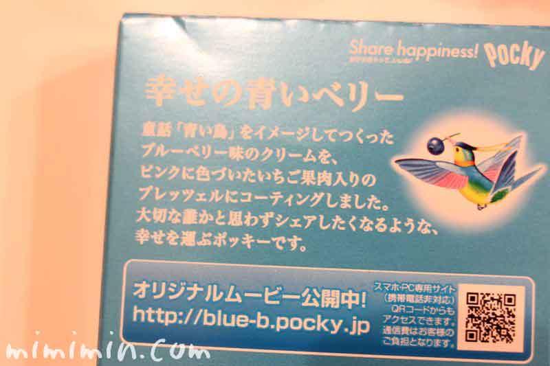 幸せを運ぶポッキー 幸せの青いベリーポッキー ハートフルの画像