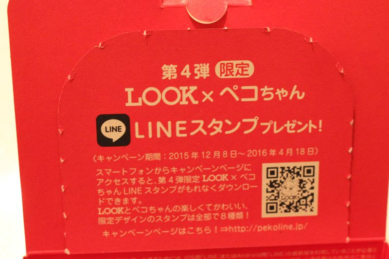 LOOK ペコちゃん LINEスタンプの画像