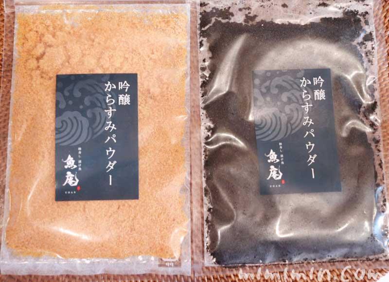 魚庵の「カラスミパウダー」と「イカスミ入りカラスミパウダー」の画像