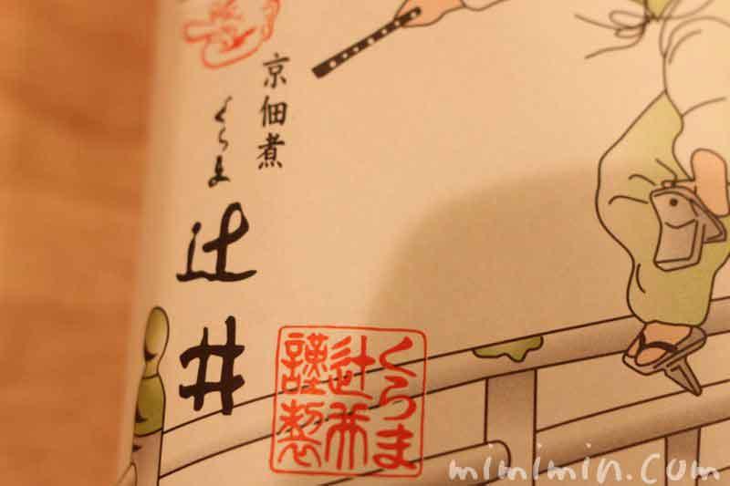 くらま辻井の画像
