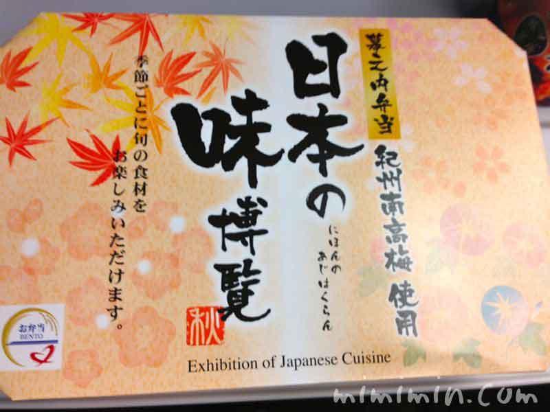 日本の味博覧・秋のパッケージの画像