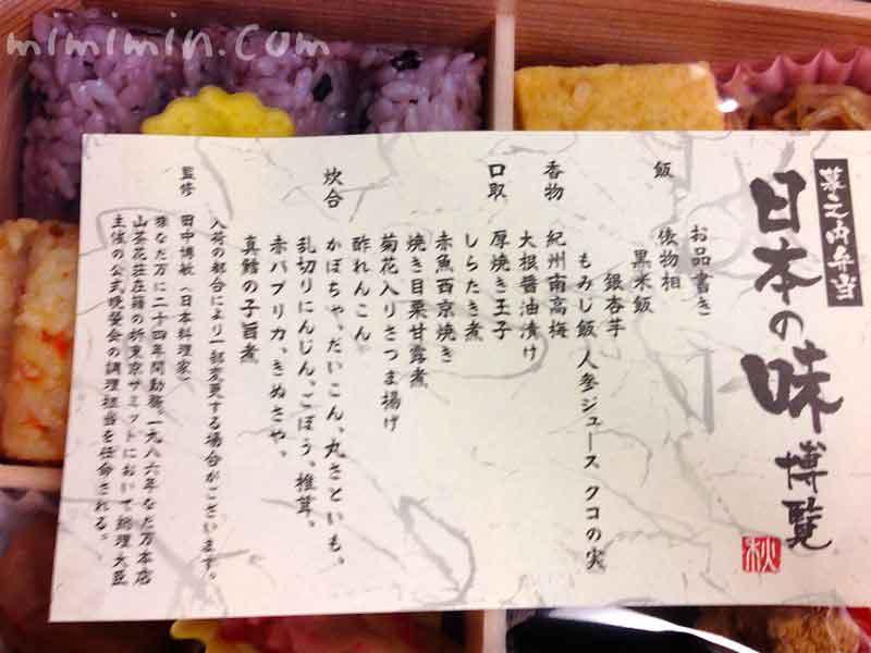 日本の味博覧・秋のおしながきの画像