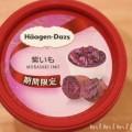 ハーゲンダッツ ミニカップ『紫いも』期間限定の写真