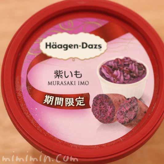ハーゲンダッツ『紫いも』(期間限定)の画像