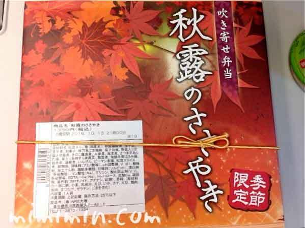 秋露のささやき 東海道新幹線の駅弁の写真