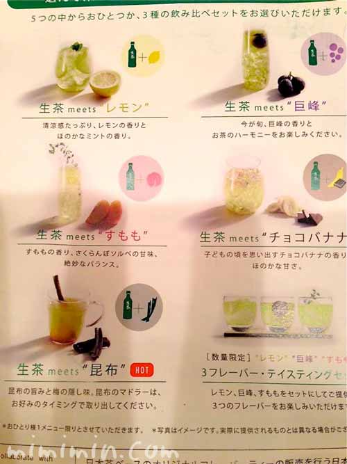 フレーバー生茶のメニューの画像