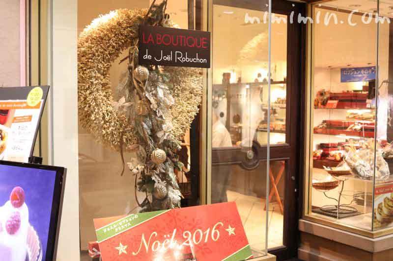 ジョエル・ロブションのパン屋さん・恵比寿ガーデンプレイスの写真