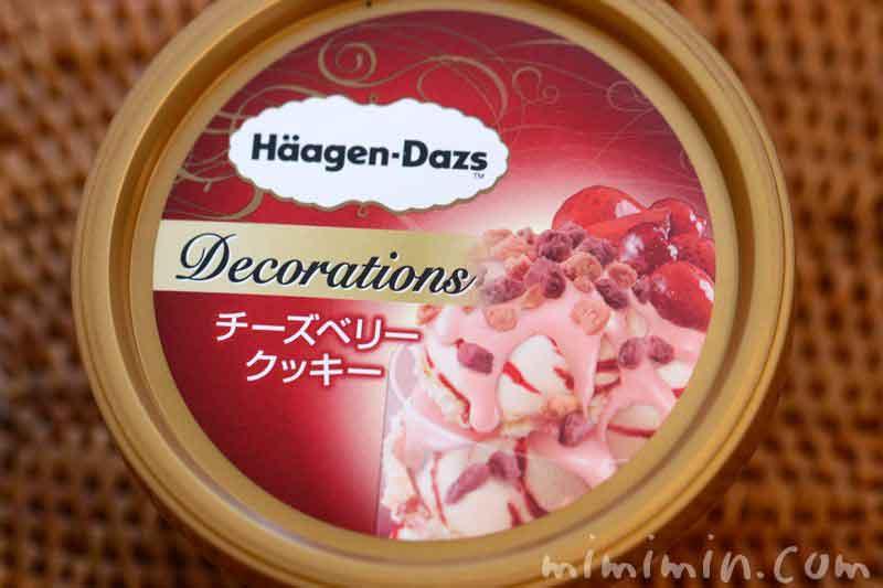 チーズベリークッキー(ハーゲンダッツ・アイスクリーム)の写真