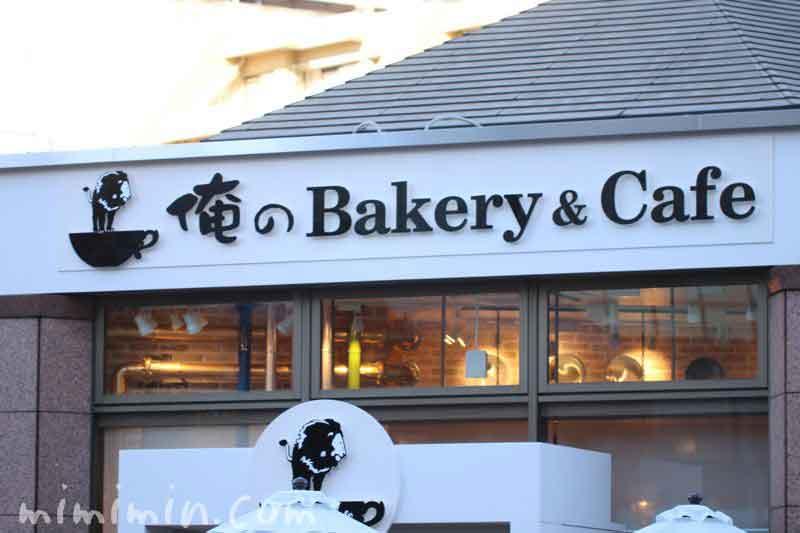 俺のベーカリーカフェ(恵比寿ガーデンプレイス)の画像