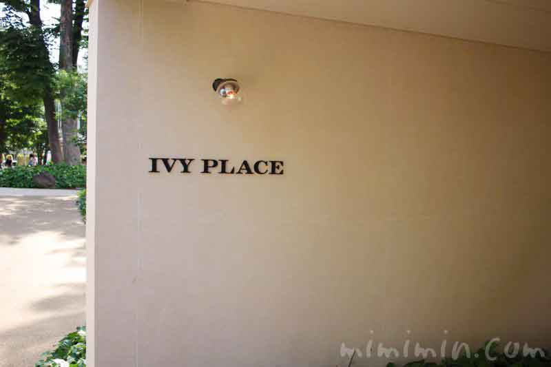 IVY PLACE(アイビープレイス)の写真