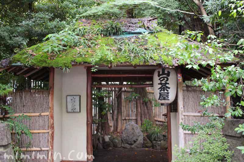 山の茶屋の門|鰻懐石の写真