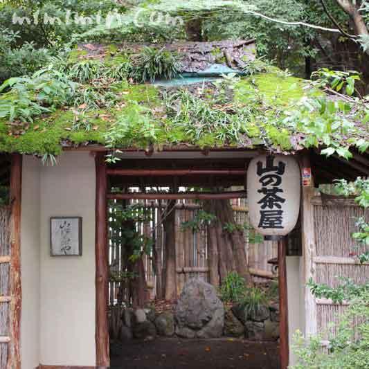 山の茶屋の門|うなぎ料理の画像