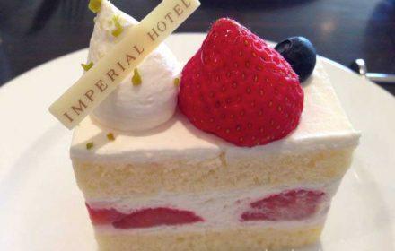 帝国ホテル「インペリアルラウンジ アクア」のイチゴケーキの写真
